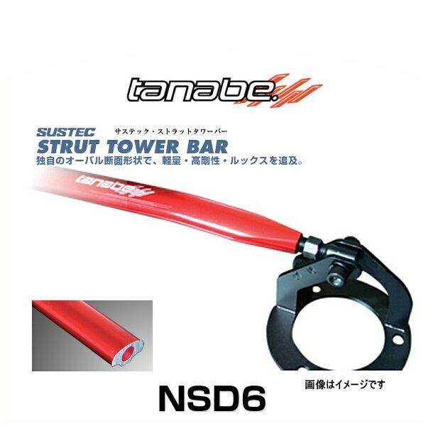 TANABE タナベ NSD6 サステック ストラットタワーバー ミラジーノ(L700S)フロント用