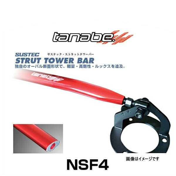 TANABE タナベ NSF4 サステック ストラットタワーバー レガシィB4(BE5)、レガシィツーリングワゴン(BH5) フロント用