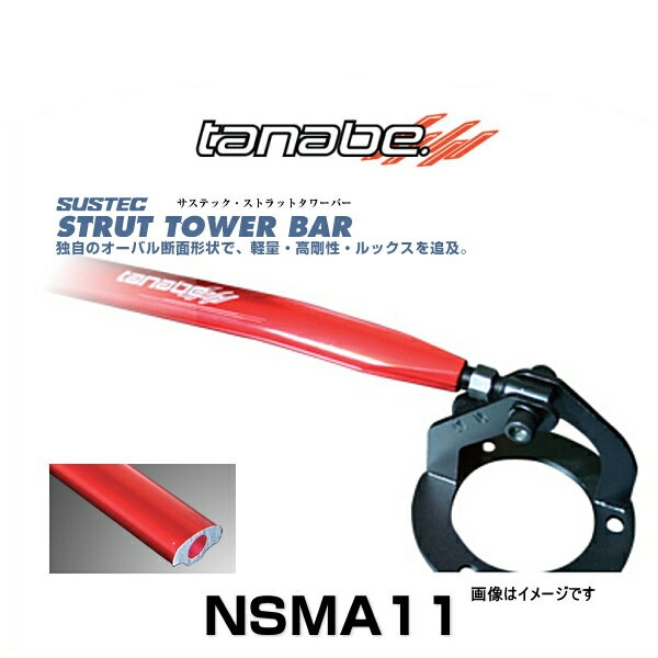 TANABE タナベ NSMA11 サステック ストラットタワーバー アテンザスポーツ(GGES/GG3S)、アテンザスポーツワゴン(GY3W) フロント用