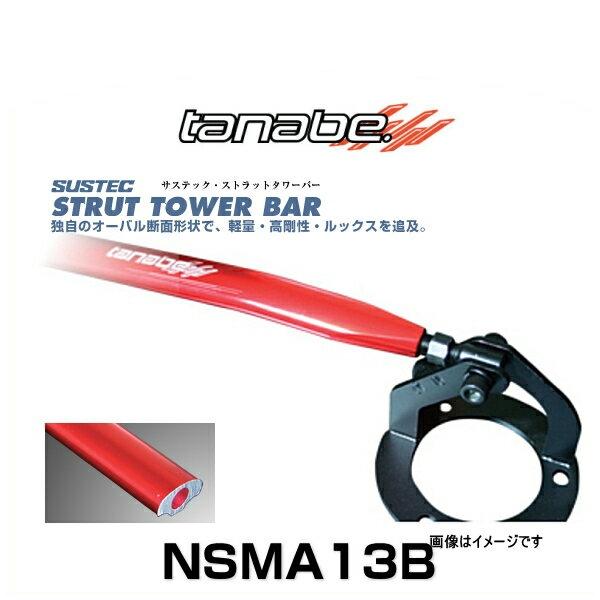TANABE タナベ NSMA13B サステック ストラットタワーバー アクセラ(BK5P) フロント用