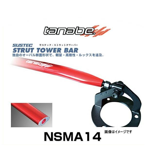 TANABE タナベ NSMA14 サステック ストラットタワーバー アテンザスポーツ(GH5FS)、アテンザスポーツワゴン(GH5FW) フロント用