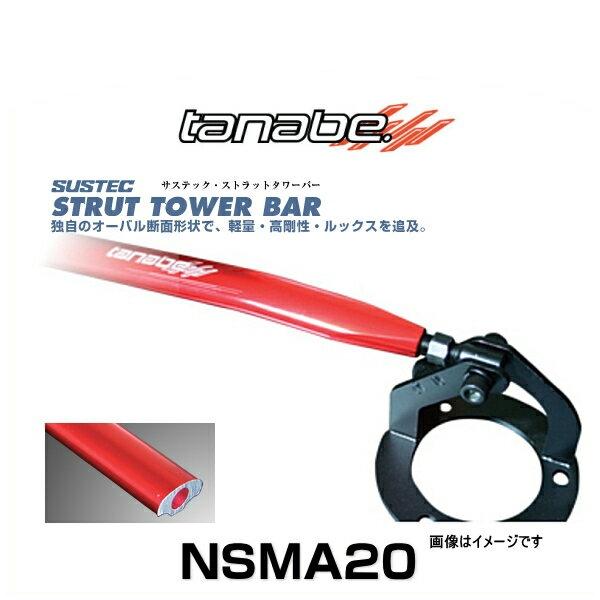 TANABE タナベ NSMA20 サステック ストラットタワーバー アクセラスポーツ(BMEFS)、アテンザセダン(GJ5FP/GJ2FP)、アテンザワゴン(GJ5FW/GJ2FW) フロント用