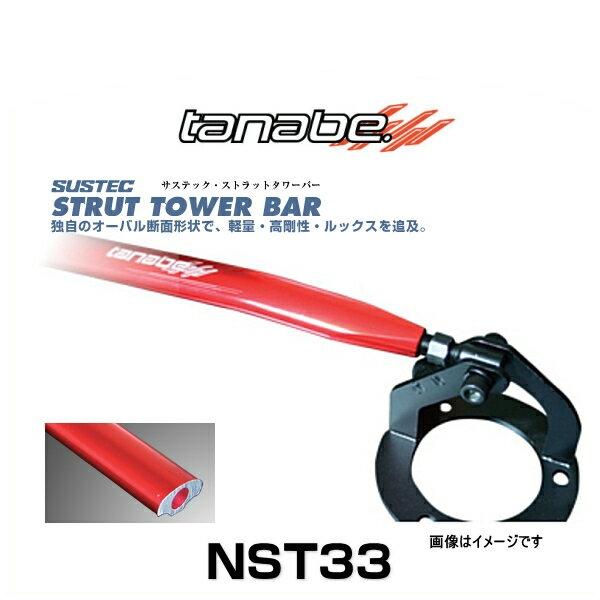 TANABE タナベ NST33 サステック ストラットタワーバー ヴィッツ(NCP13/SCP10)、サクシード(NCP58G)、ファンカーゴ(NCP25)、プラッツ(NCP12) フロント用