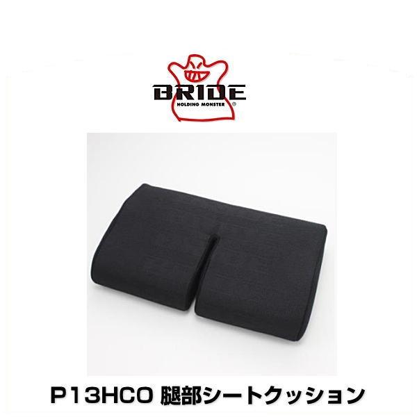 BRIDE ブリッド P13HCO 腿部シートクッション ブラックロゴ