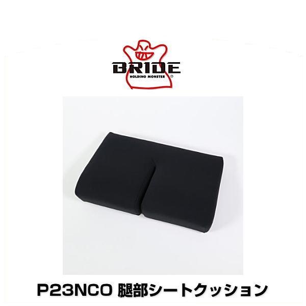 BRIDE ブリッド P23NCO 腿部シートクッション 高級スウェード調生地ブラック JAPAN