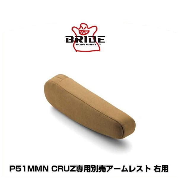 BRIDE ブリッド P51MMN CRUZ専用別売アームレスト 右用 高級スウェード調 ベージュBE