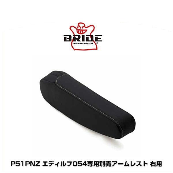 BRIDE ブリッド P51PNZ エディルブ054専用別売アームレスト 右用 プロテインレザー シルバーステッチ
