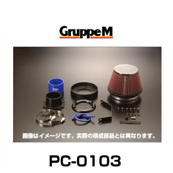GruppeM グループエム PC-0103 POWER CLEANER パワークリーナー カローラレビン、スプリンタートレノ
