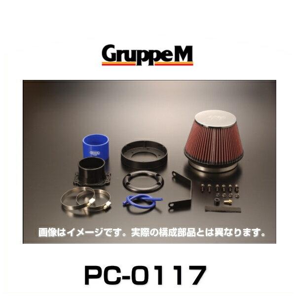GruppeM グループエム PC-0117 POWER CLEANER パワークリーナー アイシス、ウィッシュ