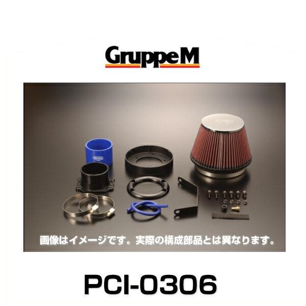 GruppeM グループエム PCI-0306 POWER CLEANER パワークリーナー Z4 E85/E86