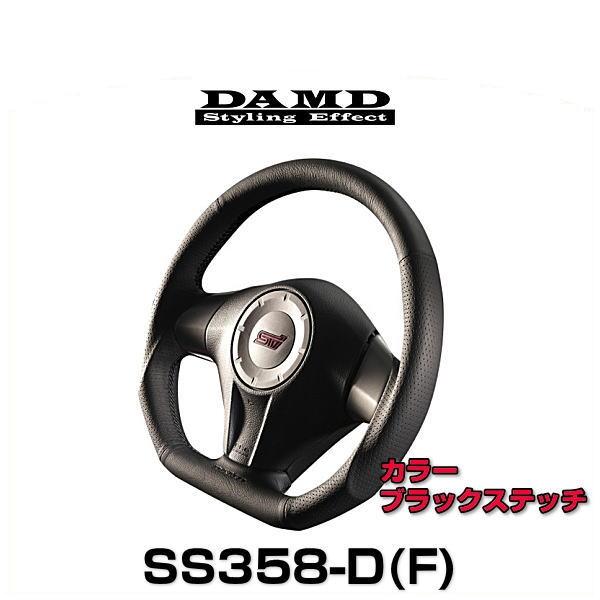 DAMD ダムド SS358-D(F) ブラックステッチ DAMDスポーツステアリングシリーズ
