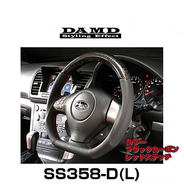 DAMD ダムド SS358-D(L) Carbon ブラックカーボン×レッドステッチ DAMDスポーツステアリングシリーズ(受注生産品)
