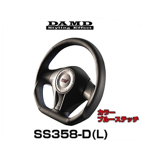 DAMD ダムド SS358-D(L) ブルーステッチ DAMDスポーツステアリングシリーズ