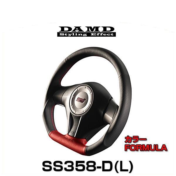 DAMD ダムド SS358-D(L) FORMULA DAMDスポーツステアリングシリーズ