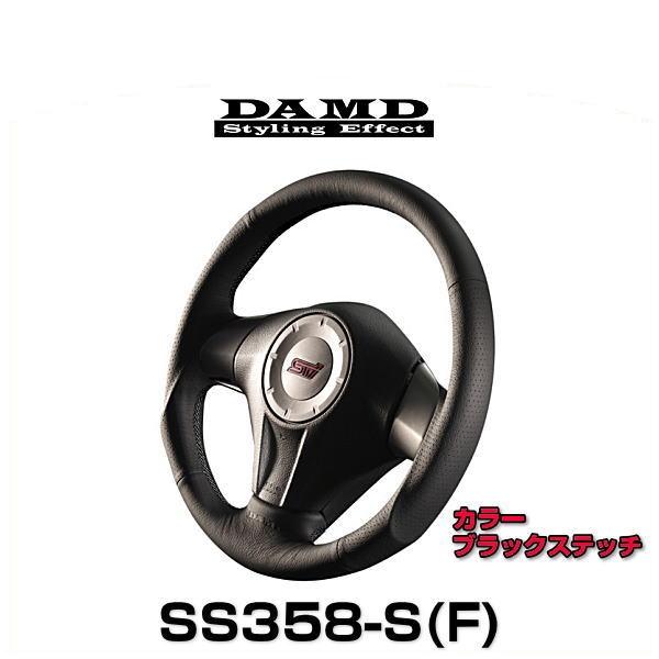 DAMD ダムド SS358-S(F) ブラックステッチ DAMDスポーツステアリングシリーズ