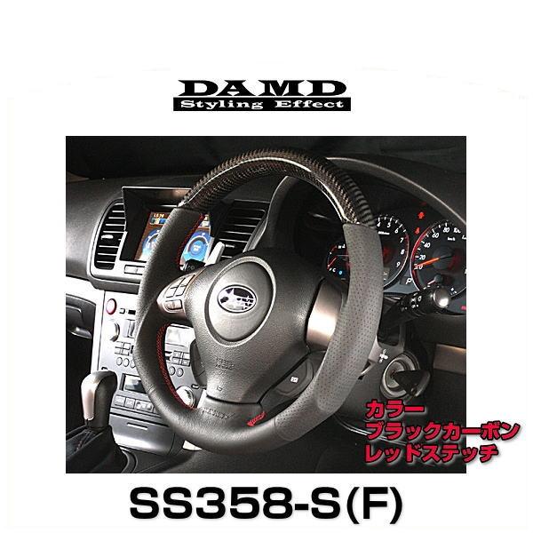 DAMD ダムド SS358-S(F) Carbon ブラックカーボン×レッドステッチ DAMDスポーツステアリングシリーズ(受注生産品)