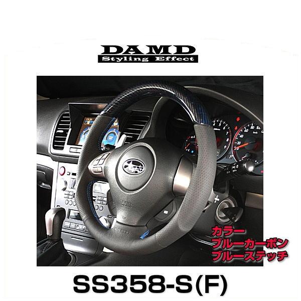 DAMD ダムド SS358-S(F) Carbon ブルーカーボン×ブルーステッチ DAMDスポーツステアリングシリーズ(受注生産品)