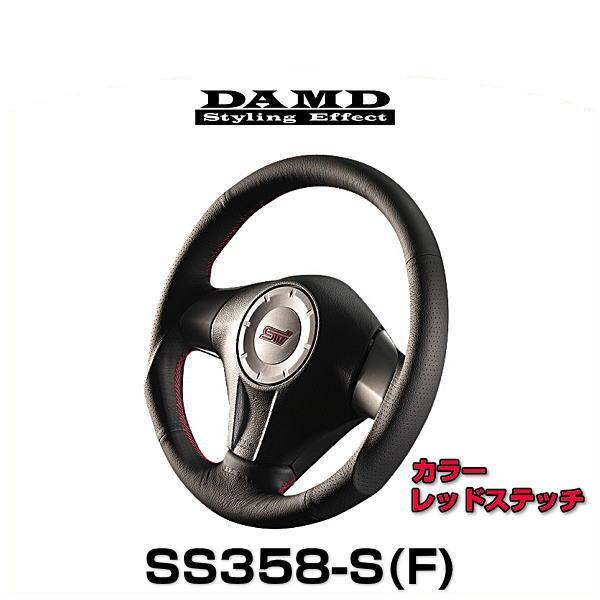 DAMD ダムド SS358-S(F) レッドステッチ DAMDスポーツステアリングシリーズ
