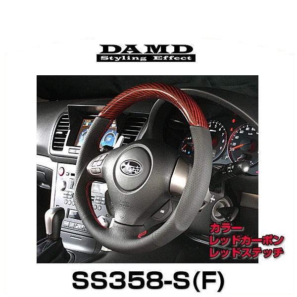 DAMD ダムド SS358-S(F) Carbon レッドカーボン×レッドステッチ DAMDスポーツステアリングシリーズ(受注生産品)