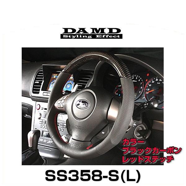 DAMD ダムド SS358-S(L) Carbon ブラックカーボン×レッドステッチ DAMDスポーツステアリングシリーズ(受注生産品)