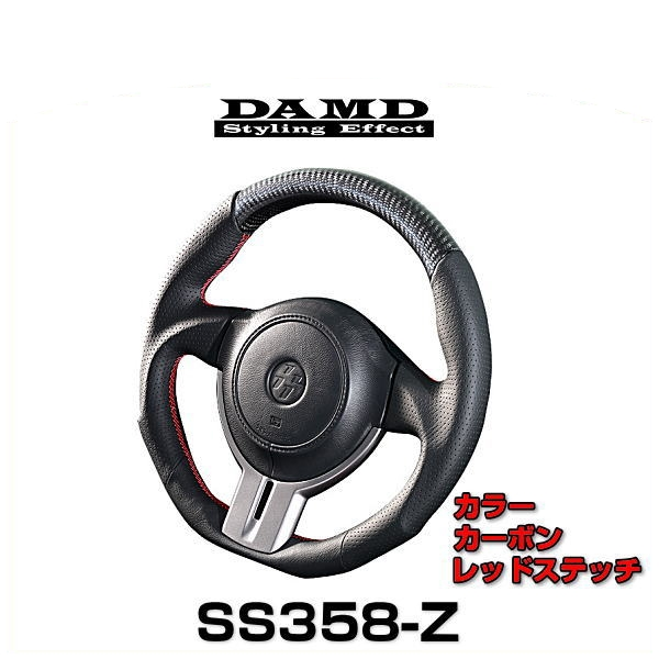DAMD ダムド SS358-Z ブラックカーボン×レッドステッチ 86/BRZ車用ステアリング