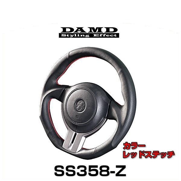 DAMD ダムド SS358-Z レッドステッチ 86/BRZ車用ステアリング