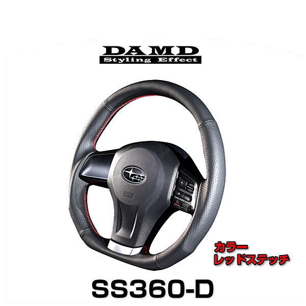 DAMD ダムド SS360-D レッドステッチ スバル車用ステアリング