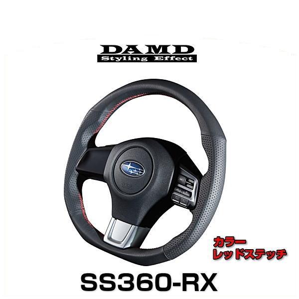 DAMD ダムド SS360-RX レッドステッチ スバル車用ステアリング