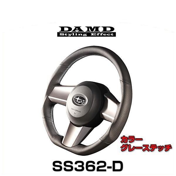 DAMD ダムド SS362-D グレーステッチ レガシィ(BM/BR)車用ステアリング