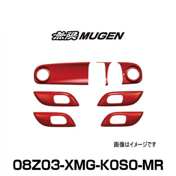 無限 MUGEN 08Z03-XMG-K0S0-MR インテリアパネル ミラノレッド(MR) N-ONE用 ナビ装着用スペシャルパッケージ装備車 / オーディオレス車