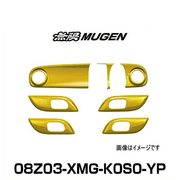 無限 MUGEN 08Z03-XMG-K0S0-YP インテリアパネル プレミアムイエロー・Pll(YP) N-ONE用 ナビ装着用スペシャルパッケージ装備車 / オーディオレス車