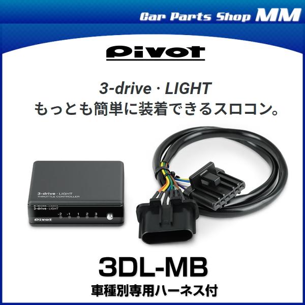 PIVOT ピボット 3DL-MB 3-drive・LIGHT(ライト)メルセデス・ベンツ用専用品 スロットルコントローラー