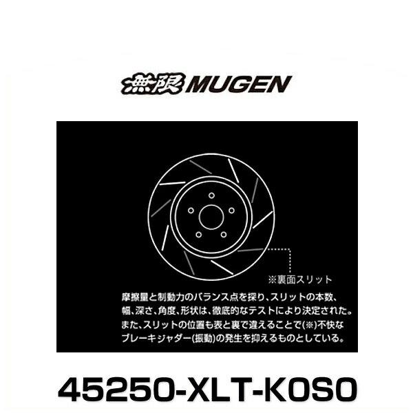 無限 MUGEN 45250-XLT-K0S0 Brake Rotor ブレーキローター 左右セット フロント用