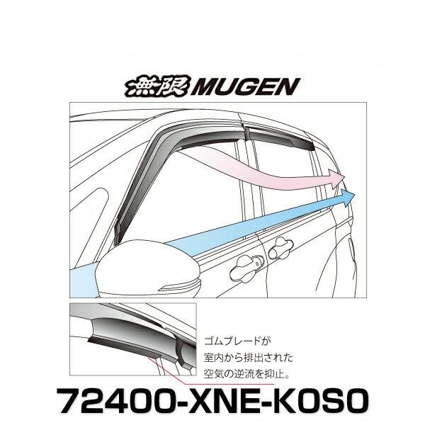 無限 MUGEN 72400-XNE-K0S0 ベンチレーテッドバイザー FREED フリード FREED+ フリードプラス