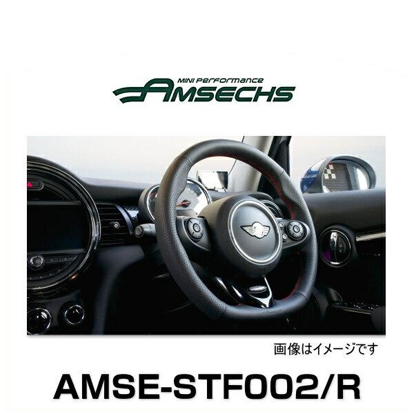AMSECHS アムゼックス AMSE-STF002/R MINI COOPER S・JCW F54/F55/F56/F57 専用イタリアン最上級ナッパレザー仕様スポーツステアリング(AT/MT共に装着可)