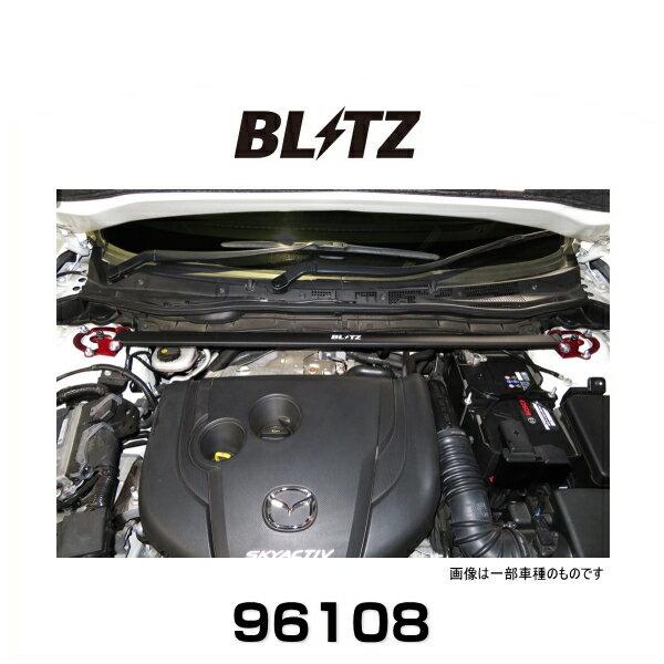 BLITZ ブリッツ 96108 ストラットタワーバー アテンザセダン、アクセラスポーツ フロント用