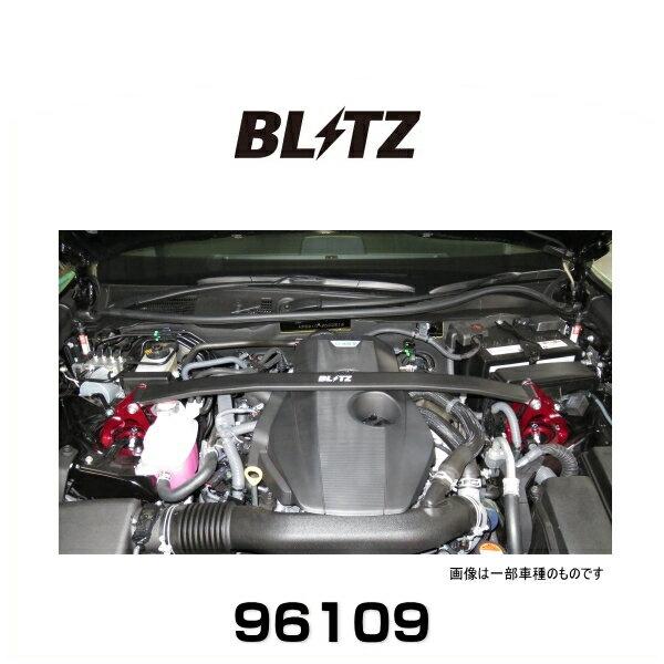 BLITZ ブリッツ 96109 ストラットタワーバー レクサス GS、クラウン フロント用