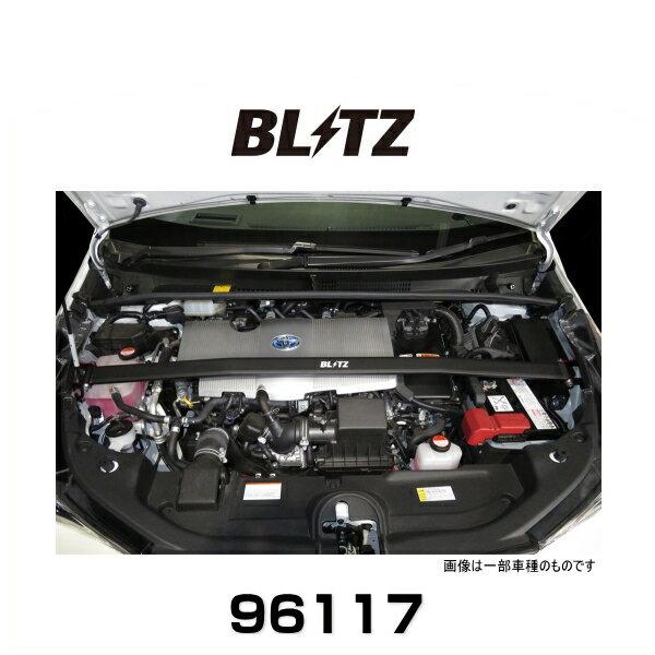 BLITZ ブリッツ 96117 ストラットタワーバー プリウス フロント用