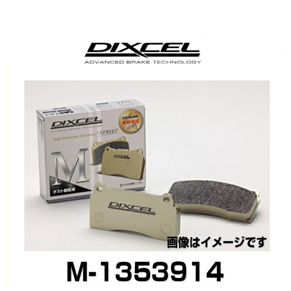 DIXCEL ディクセル M-1353914 M type ストリート用ダスト超低減パッド ブレーキパッド AUDI:A3 (8P) (HATCHBACK)、VOLKSWAGEN:CROSSGOLF、他 リア