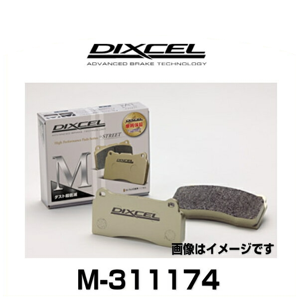 DIXCEL ディクセル M-311174 M type ストリート用ダスト超低減パッド ブレーキパッド マークII/クレスタ/チェイサー フロント