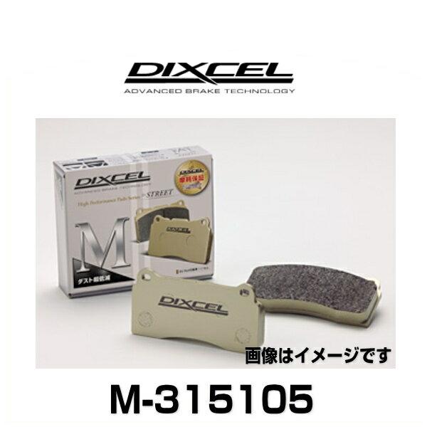 DIXCEL ディクセル M-315105 M type ストリート用ダスト超低減パッド ブレーキパッド ハリアー、クルーガーL/V リア