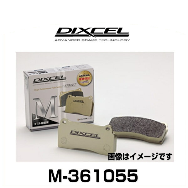 DIXCEL ディクセル M-361055 M type ストリート用ダスト超低減パッド ブレーキパッド 86、BRZ、インプレッサ XV、他 フロント