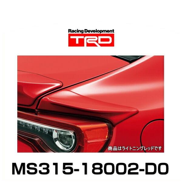 TRD MS315-18002-D0 リヤサイドスポイラー ライトニングレッド(C7P) 86用