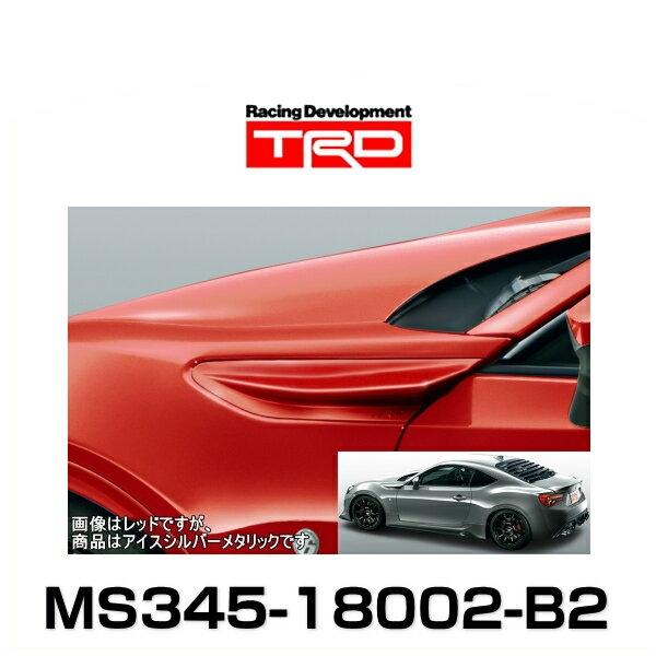 TRD MS345-18002-B2 カラードフェンダーフィン アイスシルバーメタリック(G1U) 86用
