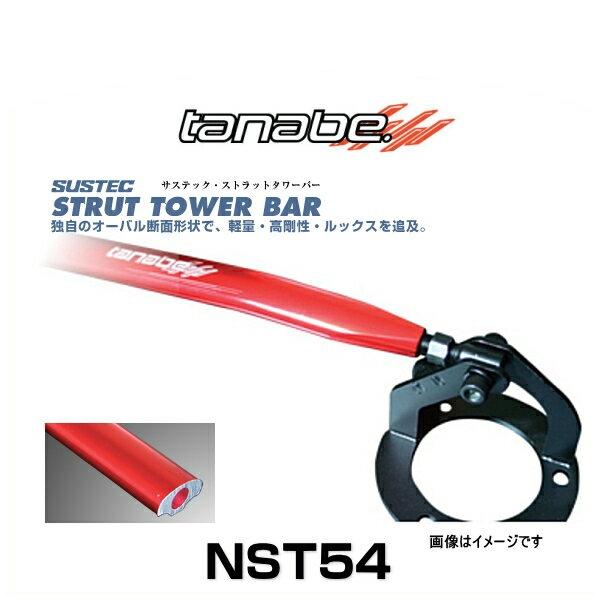 TANABE タナベ NST54 サステック ストラットタワーバー ウィッシュ(ZGE20W/ZGE20G/ZGE25G)フロント用