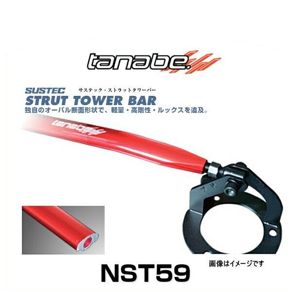 TANABE タナベ NST59 サステック ストラットタワーバー ウィッシュ(ANE11W)フロント用