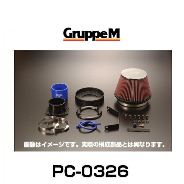 GruppeM グループエム PC-0326 POWER CLEANER パワークリーナー エルグランド、テラノ、テラノレグラス