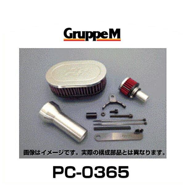 GruppeM グループエム PC-0365 POWER CLEANER パワークリーナー アトレー