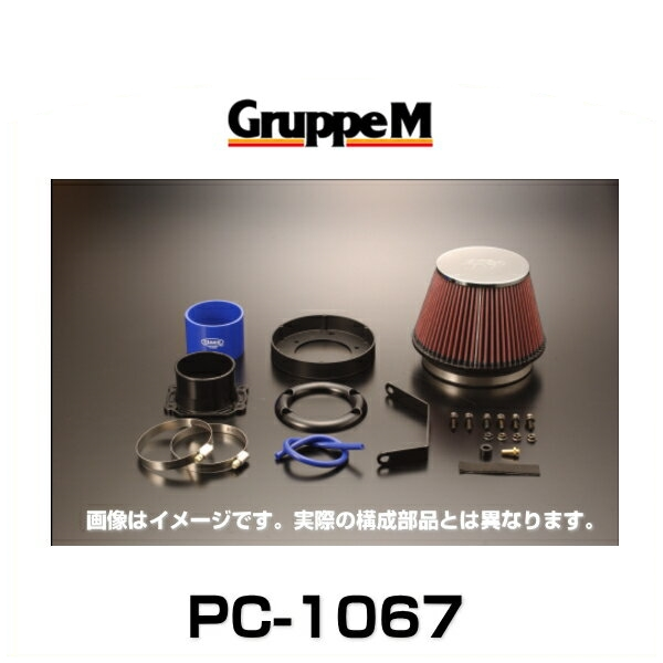 GruppeM グループエム PC-1067 POWER CLEANER パワークリーナー エスティマ エミーナ/ルシーダ