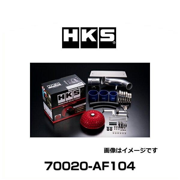 HKS 70020-AF104 レーシングサクション エアクリーナー インプレッサ、インプレッサワゴン